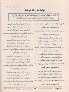 Abdul Malik poem